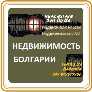 имоти, sort, bg, ltd, real, estate